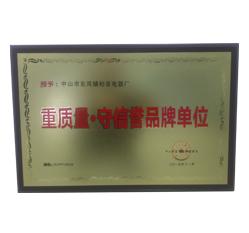 重质量-守信誉品牌单位