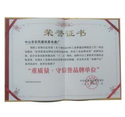 重质量-守信誉品牌单位荣誉证书