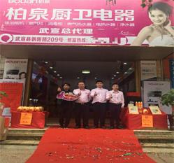 热烈祝贺柏泉厨卫电器广西武宣专卖店隆重开业