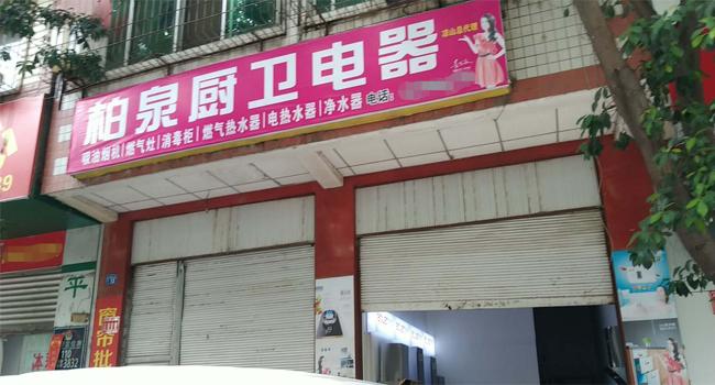 热烈祝贺柏泉厨卫四川凉山专卖店隆重开业