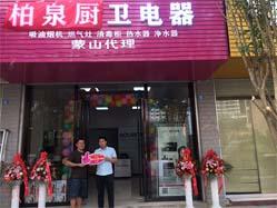 热烈祝贺柏泉厨卫广西蒙山专卖店隆重开业