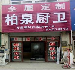 热烈祝贺柏泉厨卫电器山东济南总代理隆重开业